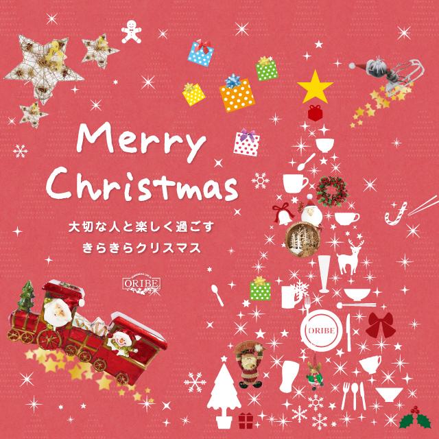 クリスマスを彩る織部のインテリア