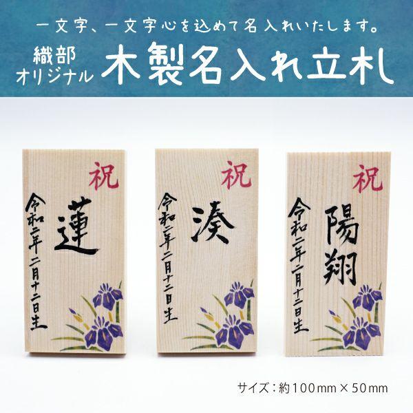 織部オリジナル 木製名入れ立札(菖蒲)