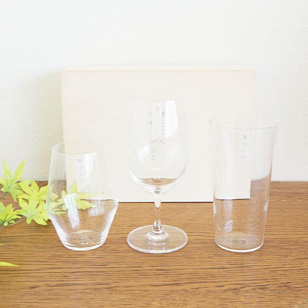 東洋佐々木ガラス 薄づくりビヤーグラスセット