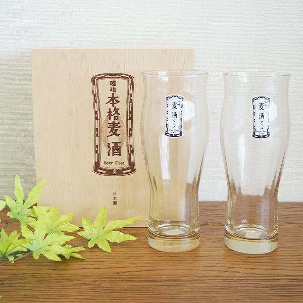 東洋佐々木ガラス 本格麦酒琥珀ペアグラスセット