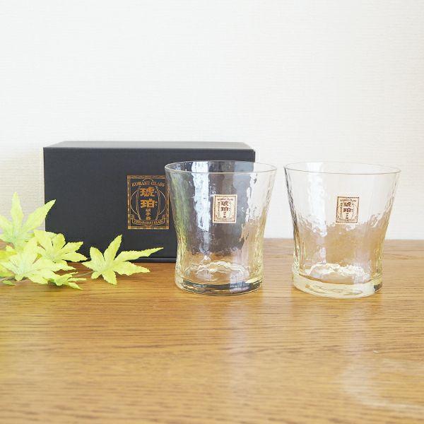 東洋佐々木ガラス 琥珀 ペアタンブラー