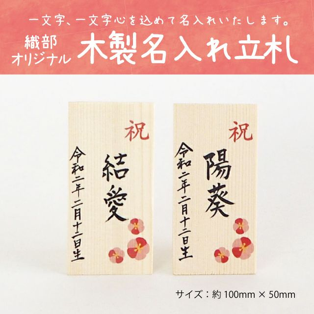 織部オリジナル 木製名入れ立札(梅)