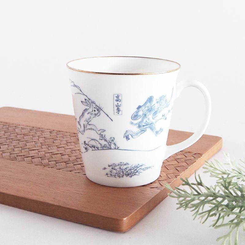 鳥獣戯画色変わりマグカップ