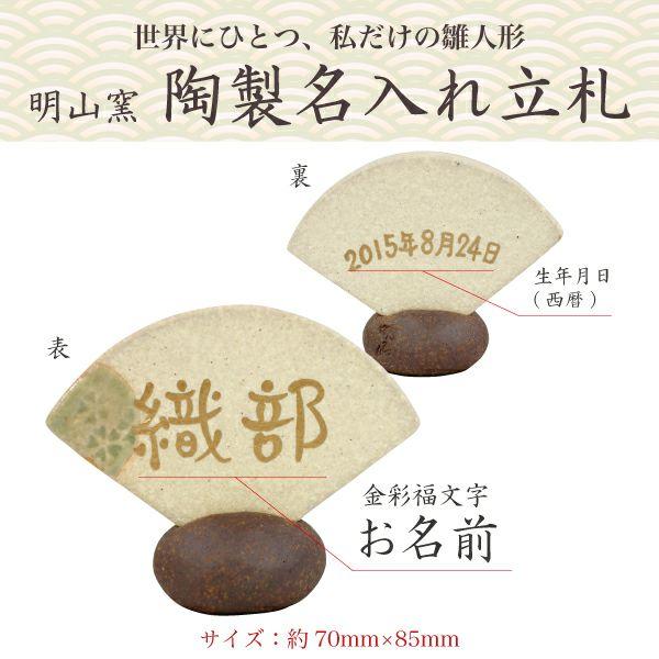 陶製名入れ立札 桃の節句